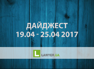 Дайджест Lawyer.ua 19 - 25 апреля 2017
