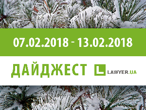 Дайджест Lawyer.ua 07.02.18-13.02.18