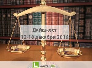 Дайджест Lawyer.ua 12-18 декабря 2016