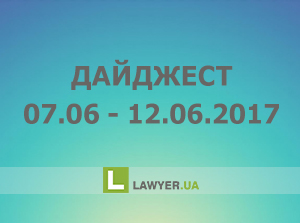 Дайджест Lawyer.ua 07 – 12 июня 2017