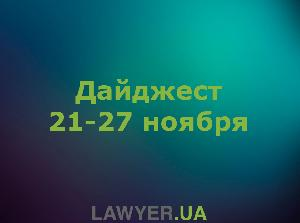 Дайджест Lawyer.ua 21-27 ноября