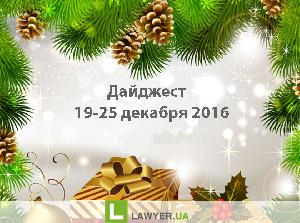 Дайджест Lawyer.ua 19-25 декабря 2016