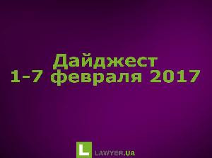 Дайджест Lawyer.ua 1-7 февраля 2017