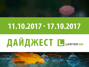 Дайджест Lawyer.ua 11.10.17-17.10.17