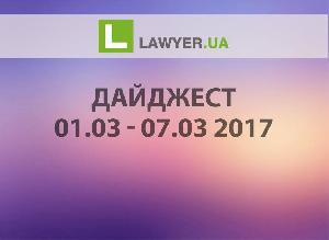Дайджест Lawyer.ua 1-7 марта 2017