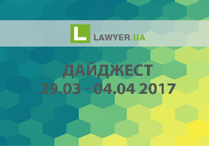 Дайджест Lawyer.ua 29.03-04.04 2017