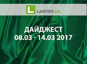 Дайджест Lawyer.ua 8-14 марта 2017