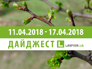 Дайджест Lawyer.ua 11.04.18-17.04.18