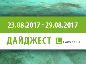 Дайджест Lawyer.ua 23.08.2017-29.08.2017