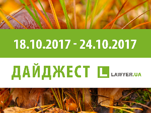 Дайджест Lawyer.ua 18.10.17-24.10.17