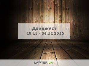 Дайджест Lawyer.ua 28.11-04.12