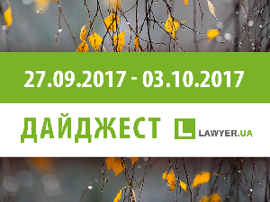 Дайджест Lawyer.ua 27.09.17-03.10.17