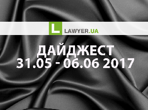 Дайджест Lawyer.ua 31.05 – 06.06.2017