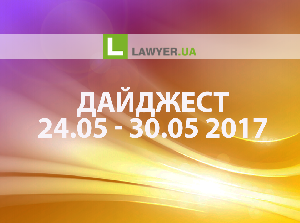 Дайджест Lawyer.ua 24 – 30 мая 2017