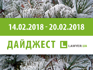 Дайджест Lawyer.ua 14.02.18-20.02.18