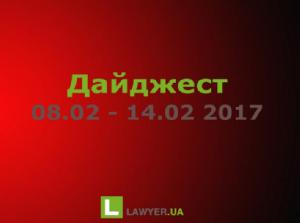 Дайджест Lawyer.ua 8-14 февраля 2017