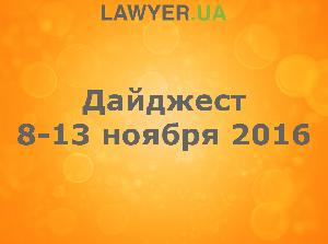 Дайджест Lawyer.ua 8-13 ноября