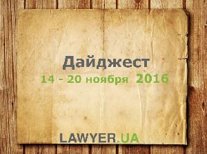 Дайджест Lawyer.ua 14-20 ноября
