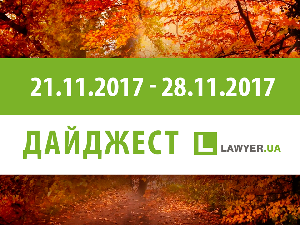 Дайджест Lawyer.ua 21.11. 17- 28.11.17