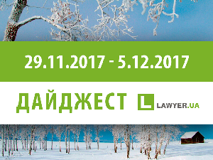 Дайджест Lawyer.ua 29.11.17-05.12.17