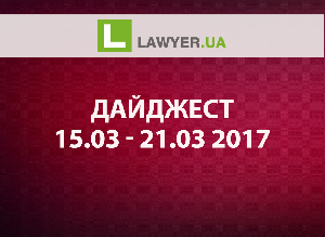 Дайджест Lawyer.ua 15-21 марта 2017