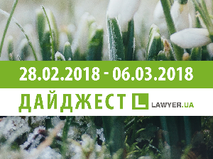 Дайджест Lawyer.ua 28.02.18-06.03.18