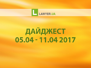 Дайджест Lawyer.ua 05-11 апреля 2017