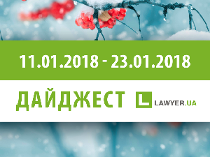 Дайджест Lawyer.ua 11.01.18-23.01.18