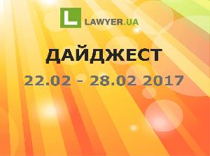 Дайджест Lawyer.ua 22-28 февраля 2017