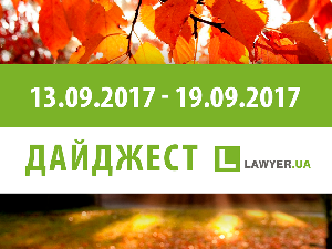 Дайджест Lawyer.ua 13.09.17-19.09.17